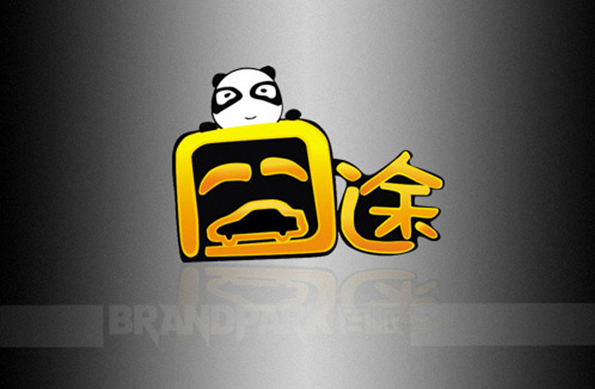 囧途汽车用品形象标志设计完稿高清图片